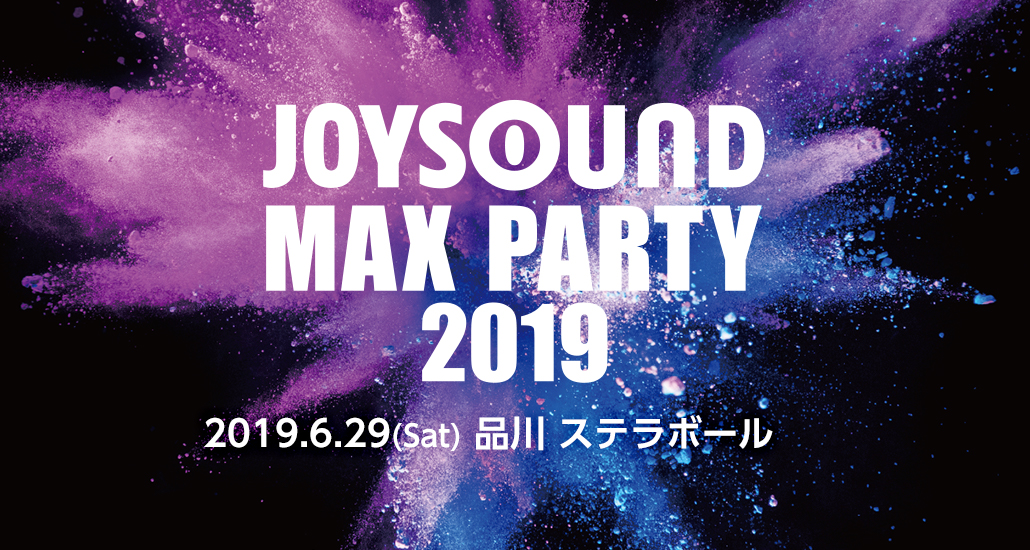 JOYSOUND MAX PARTY 2019